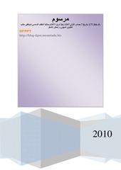 Fichier PDF igufzfo