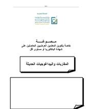Fichier PDF 4a3qjod