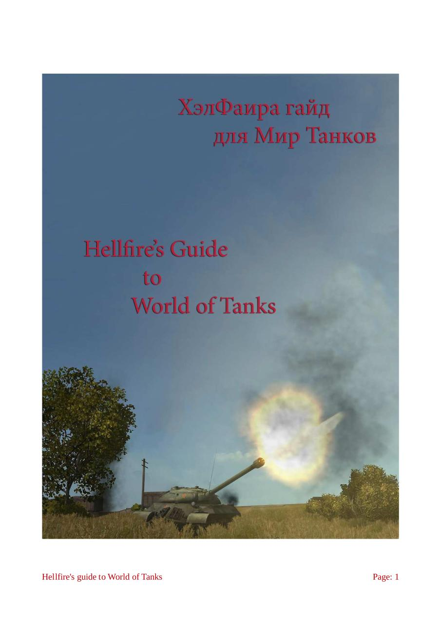 Hellfires Guide to World of Tanks.pdf - page 1/15