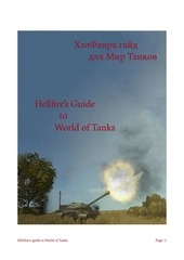 Fichier PDF hellfires guide to world of tanks
