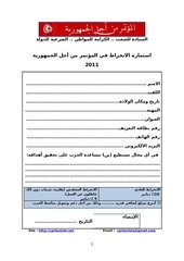 Fichier PDF adhesion cpr ar