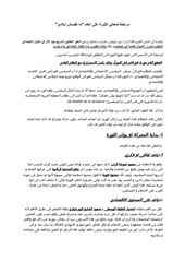 revolution 3ala angham mat9isschi bladi