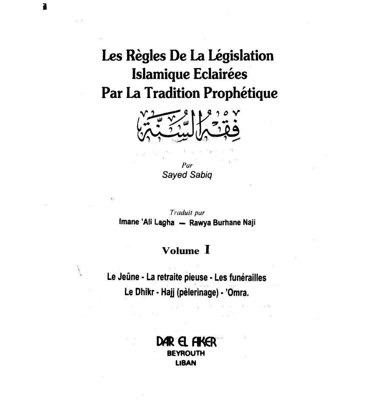 TÉLÉCHARGER APPLICATION ISLAM SOUNNAH