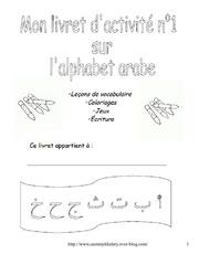 mon livret d activite sur l alphabet arabe 1