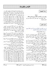 decret2011 623