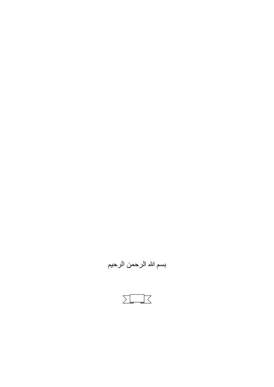 كتاب قصة الخلق من العرش الى الفرش pdf