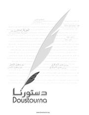 Fichier PDF doustourna 2