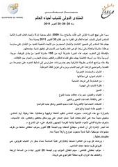Fichier PDF communique de presse forum international des jeunes arabe