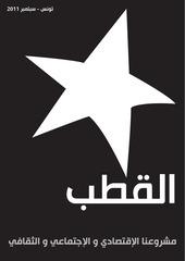 programme economique social alqotb pdm constituante 2011