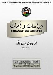 dirasat wa abhath 05