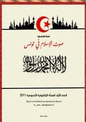 sawt islam 1