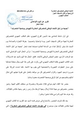journee du 14janvier 2012