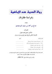 ruwat alhadit