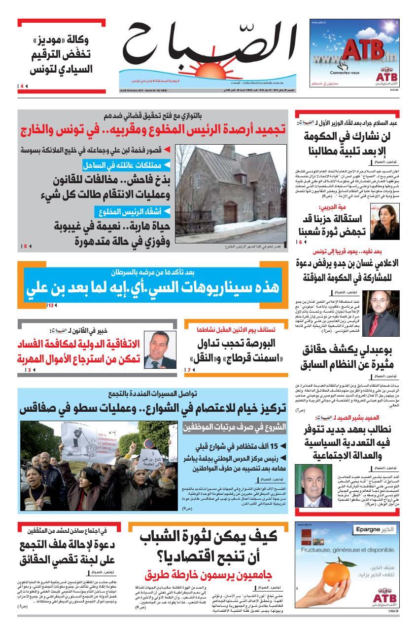 journal assabah maroc pdf