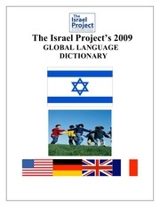 Fichier PDF the israel project s 2009