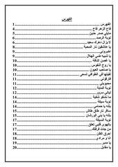 Fichier PDF sfina malouf