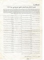 Fichier PDF poeme ab el keffi