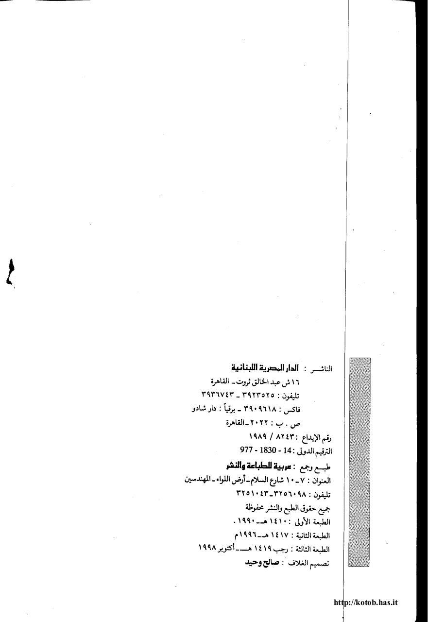kotob dinia pdf