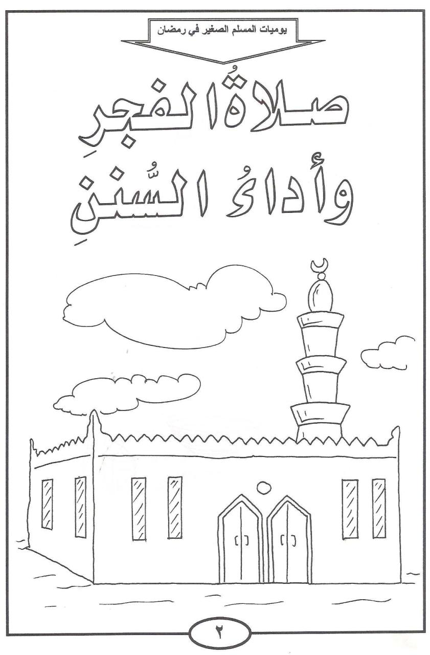 D Documents And Settings Abouiias سطح المكتب Coloriage Ramadan 1