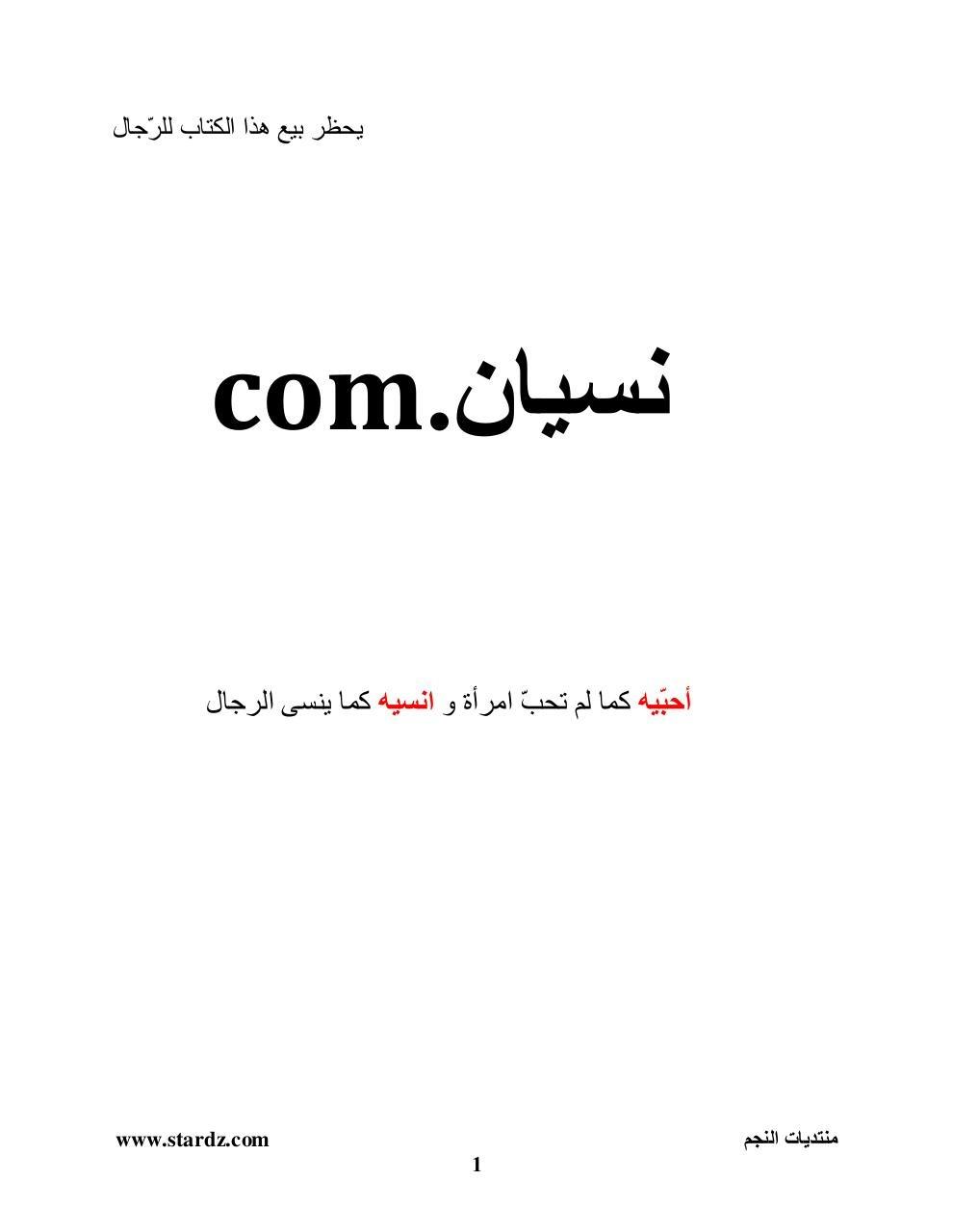 AHLAM MOSTEGHANEMI PDF GRATUIT