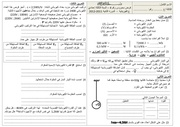 Fichier PDF ex 3eme 1