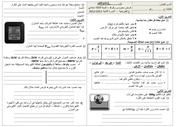 Fichier PDF ex 3eme 2