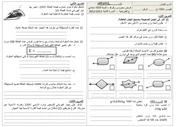Fichier PDF ex 3eme