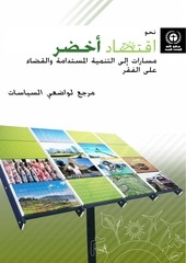 green economy ar