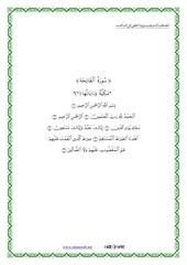 quran hafs