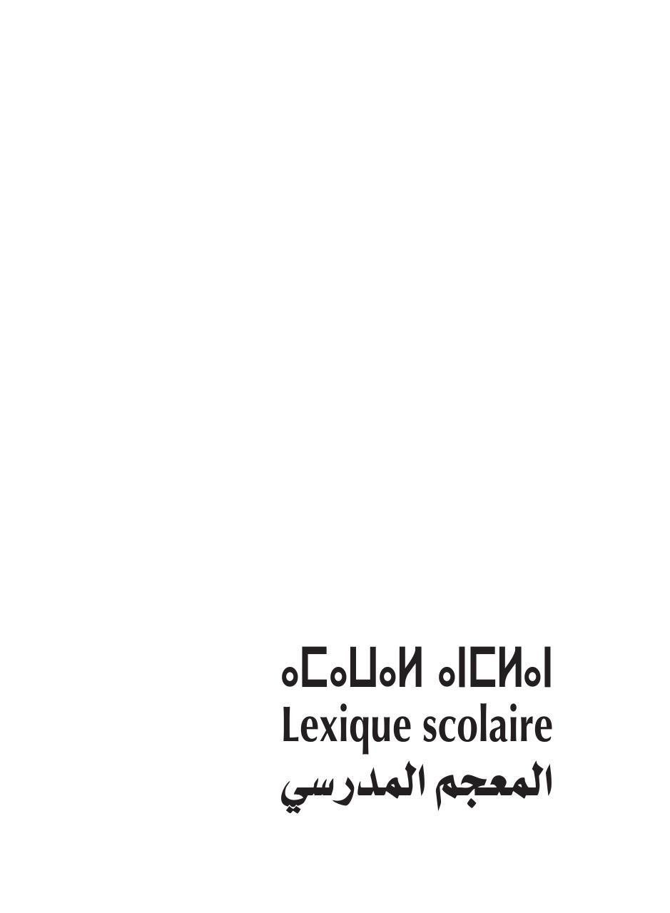 ARABE TAMAZIGHT TÉLÉCHARGER PDF DICTIONNAIRE