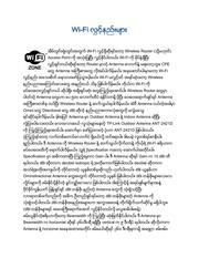 Fichier PDF wifi