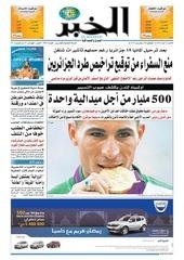 el khabar du 12 08 2012