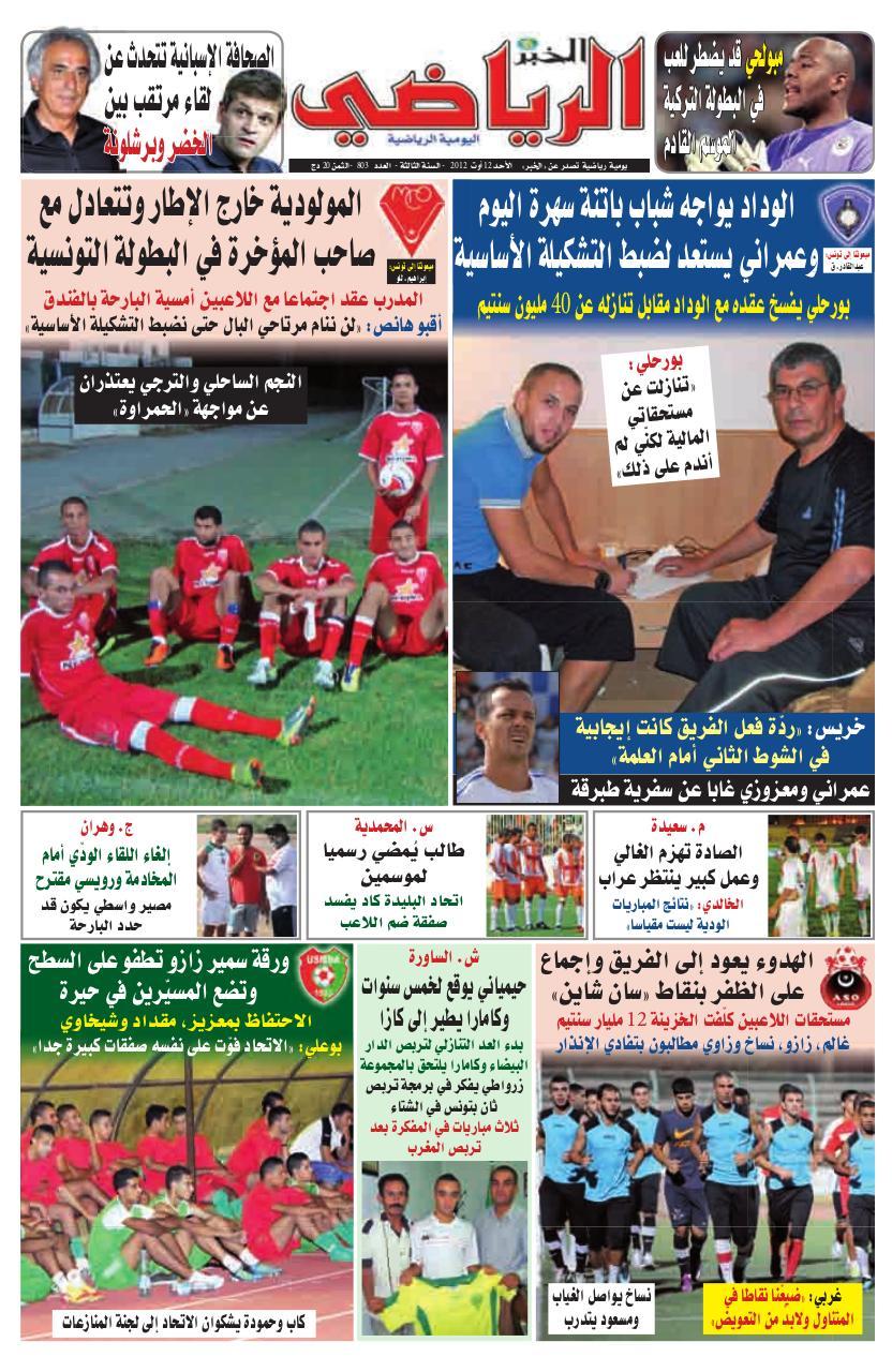 elkhabar pdf