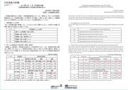 notation et seuil de reussite 2010
