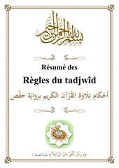 resume des regles du tajwid 26 05 2011