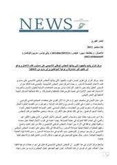 press release arabic 26 09 2012