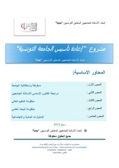 refonder l universite tunisienne 1