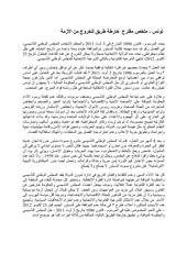 tunisie resume la legitimite electorale jusqua quand nouvelle feuille de route varabe1 2