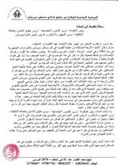 lettre ouverte a tous les responsables politiques concernes