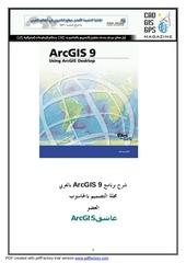27082675 arcgis 9