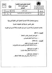 Fichier PDF 2011