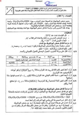 sujet bac phys sexpc juin09 maroc