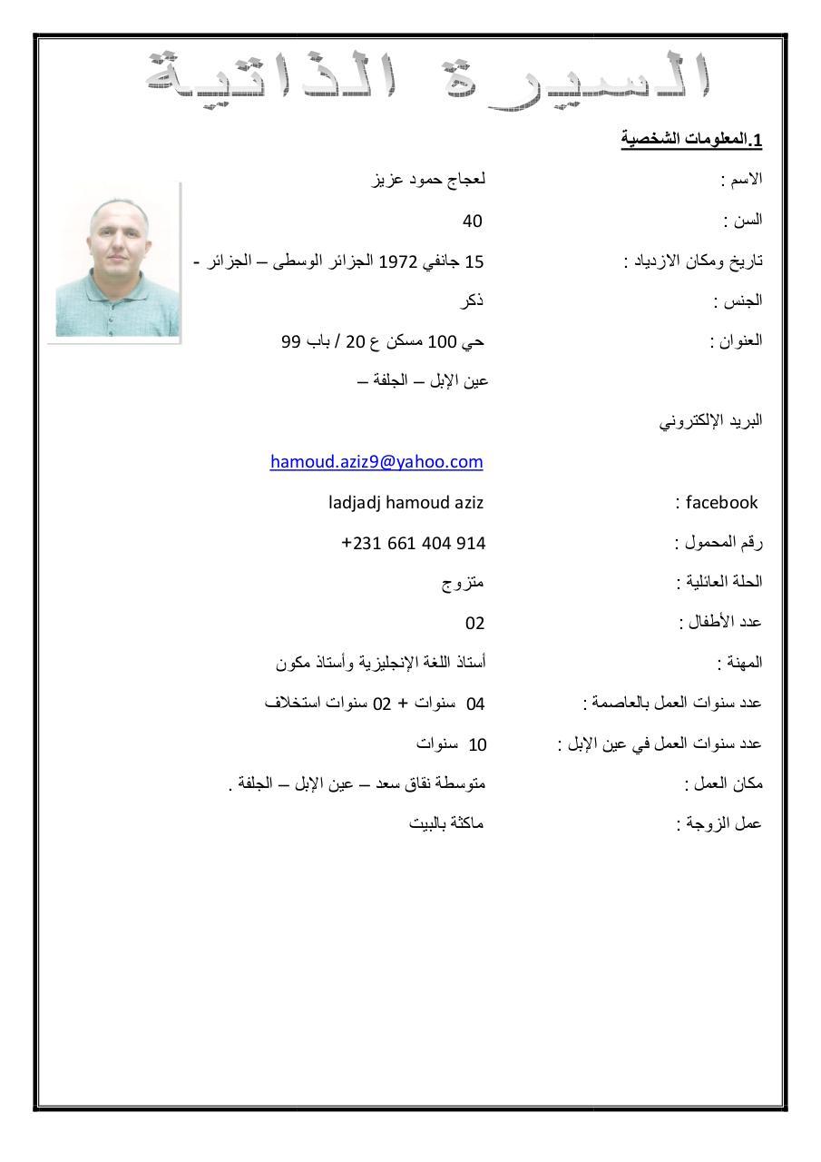 fichier pdf  fichiers publics ajout u00e9s le 05 janvier 2013