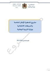 Fichier PDF projet note cadre mvt vf