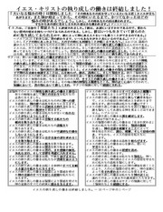 japanese 1 the mediation of jesus is terminated