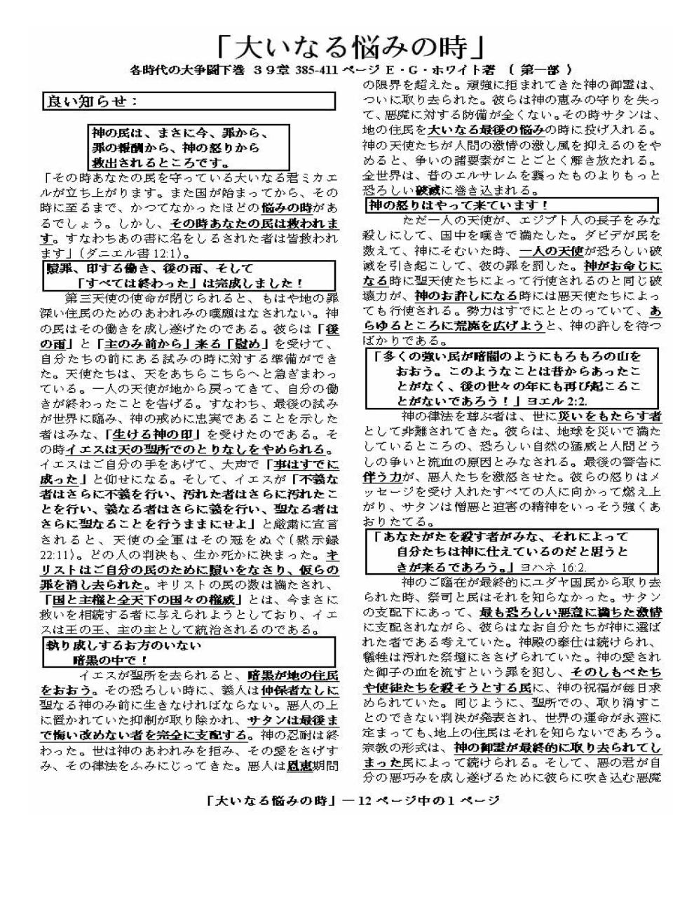 Aperçu du document Japanese 3 Time of trouble.pdf - page 1/12
