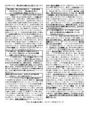 Japanese 3 Time of trouble.pdf - page 2/12