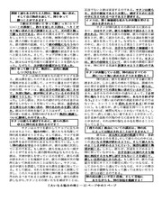 Japanese 3 Time of trouble.pdf - page 3/12