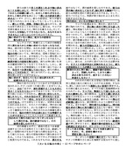 Japanese 3 Time of trouble.pdf - page 4/12