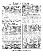 Japanese 3 Time of trouble.pdf - page 6/12